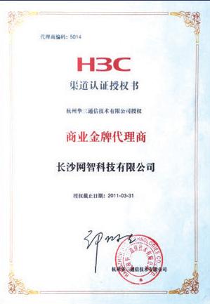 华三通信商业金牌代理商
